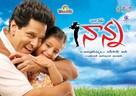 Deiva Thirumagan - Indian Movie Poster (xs thumbnail)