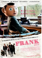 Frank - Japanese Movie Poster (xs thumbnail)