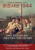 Miasto 44 - South Korean Movie Poster (xs thumbnail)