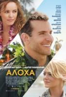 Aloha - Ukrainian Movie Poster (xs thumbnail)