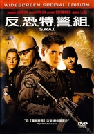 S.W.A.T. - Taiwanese DVD movie cover (xs thumbnail)