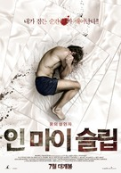 In My Sleep - South Korean Movie Poster (xs thumbnail)