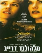 Mulholland Dr. - Israeli Movie Poster (xs thumbnail)
