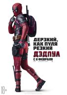 Deadpool - Russian Movie Poster (xs thumbnail)