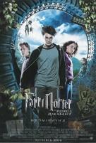 Harry Potter and the Prisoner of Azkaban - Ukrainian Movie Poster (xs thumbnail)