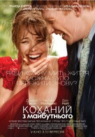 About Time - Ukrainian Movie Poster (xs thumbnail)
