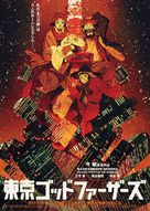 Tokyo Godfathers - Japanese Movie Poster (xs thumbnail)