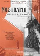 Nostalghia - Greek Movie Poster (xs thumbnail)