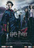 Harry Potter and the Goblet of Fire - Polish Movie Poster (xs thumbnail)