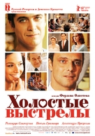 Mine vaganti - Russian Movie Poster (xs thumbnail)