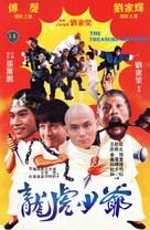 Lung fu siu yeh - Hong Kong Movie Poster (xs thumbnail)