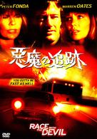 Race with the Devil - Japanese DVD cover (xs thumbnail)