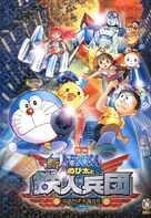 Eiga Doraemon Shin Nobita to tetsujin heidan: Habatake tenshitachi - Japanese Movie Poster (xs thumbnail)
