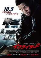 The Equalizer 2 - Japanese Movie Poster (xs thumbnail)
