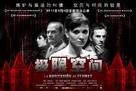 La habitación de Fermat - Chinese Movie Poster (xs thumbnail)