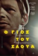 Saul fia - Greek Movie Poster (xs thumbnail)