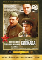 Blokada: Luzhskiy rubezh, Pulkovskiy meredian - Russian DVD cover (xs thumbnail)