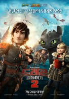 How to Train Your Dragon 2 - South Korean Movie Poster (xs thumbnail)