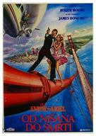 A View To A Kill - Yugoslav Movie Poster (xs thumbnail)