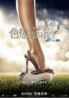 Sex and the City 2 - Hong Kong Movie Poster (xs thumbnail)