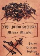 Les trois mousquetaires: Tome II - La vengeance de Milady - Russian DVD movie cover (xs thumbnail)