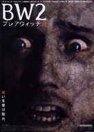 Blair Witch 2 - Japanese Movie Poster (xs thumbnail)