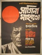 Sagina - Indian Movie Poster (xs thumbnail)