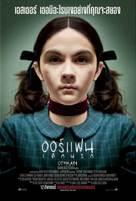 Orphan - Thai Movie Poster (xs thumbnail)