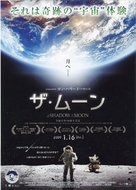 In the Shadow of the Moon - Japanese Movie Poster (xs thumbnail)