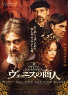 The Merchant of Venice - Japanese Movie Poster (xs thumbnail)