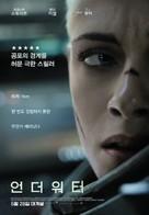 Underwater - South Korean Movie Poster (xs thumbnail)