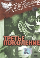 Dritte Generation, Die - Russian Movie Cover (xs thumbnail)