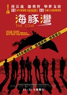 The Cove - Hong Kong Movie Poster (xs thumbnail)
