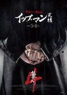 Yip Man 4 - Japanese Movie Poster (xs thumbnail)