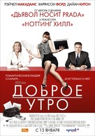 Morning Glory - Russian Movie Poster (xs thumbnail)