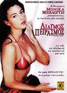 Ostinato destino - Greek Movie Cover (xs thumbnail)
