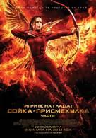 The Hunger Games: Mockingjay - Part 2 - Bulgarian Movie Poster (xs thumbnail)