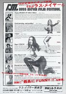 Beneath the Valley of the Ultra-Vixens - Japanese Combo poster (xs thumbnail)
