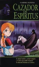 Banpaia hantâ D - Argentinian VHS cover (xs thumbnail)