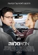 The Guilt Trip - Israeli Movie Poster (xs thumbnail)