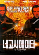 The Negotiator - South Korean poster (xs thumbnail)
