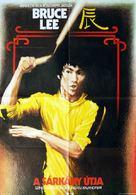 Meng long guo jiang - Hungarian Movie Poster (xs thumbnail)
