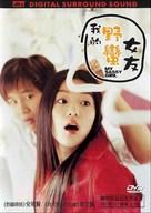 My Sassy Girl - South Korean DVD movie cover (xs thumbnail)