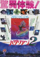Return of the Living Dead Part II - Japanese Movie Poster (xs thumbnail)