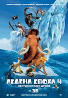 Ice Age: Continental Drift - Bulgarian Movie Poster (xs thumbnail)