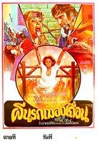 Hexen bis aufs Blut gequält - Thai Movie Poster (xs thumbnail)