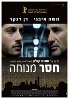 Restless - Israeli Movie Poster (xs thumbnail)