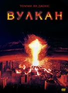 Volcano - Russian DVD movie cover (xs thumbnail)