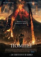 Pompeii - Ukrainian Movie Poster (xs thumbnail)