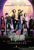 Chin gei bin - Chinese Movie Poster (xs thumbnail)